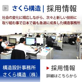 構造設計事務所の求人情報